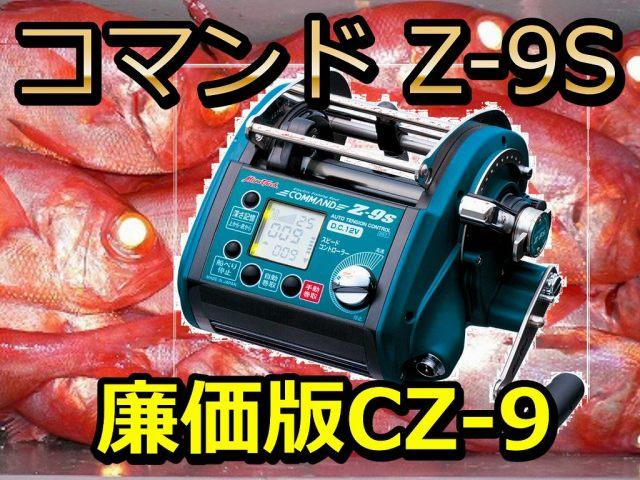 限界突破!25%OFF! ミヤマエ コマンドZ-9S (12V/24V)  ※現金特価!