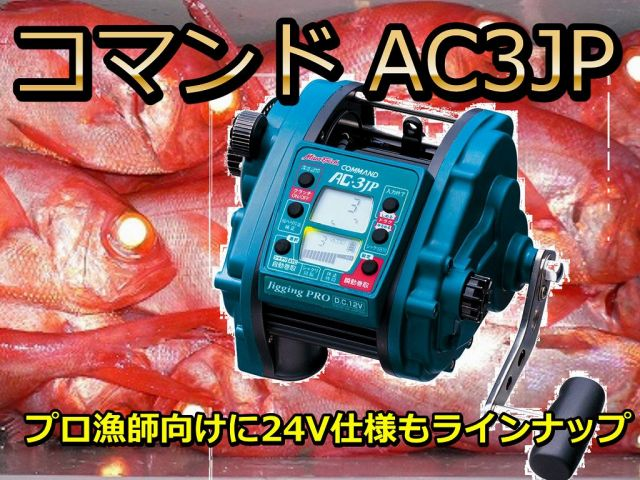 限界突破!25%OFF! コマンド AC3JP  ※現金特価!