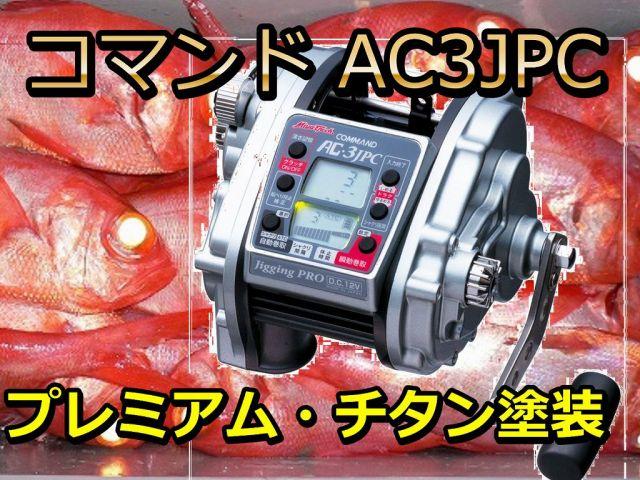 限界突破!25%OFF! コマンド AC3JPC ※現金特価!