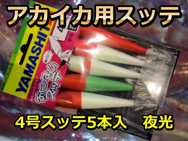 伊豆諸島 夜アカイカ用  スッテ5本MIXパック (夜光) イカ釣り仕掛け ヤマシタ