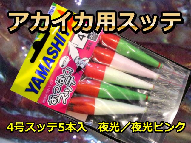 伊豆諸島 夜アカイカ用  スッテ5本MIXパック (夜光/ピンク) イカ釣り仕掛け ヤマシタ