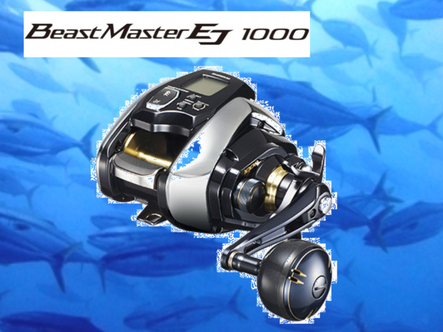 限界突破!30%OFF シマノ ビーストマスター1000EJ 2020モデル ※現金特価!