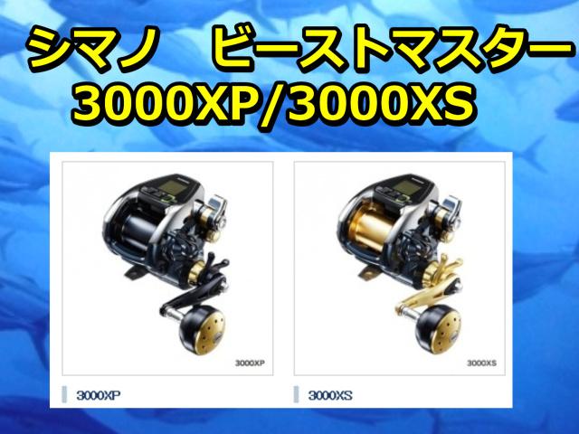 限界突破!30%OFF シマノ ビーストマスター3000 2016モデル ※現金特価!