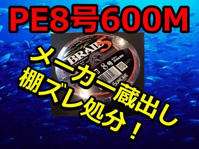 メーカー蔵出し!棚ズレ処分! スーパーBRAID5 8号600m  ダイワ750/800番、シマノ6000番にジャスト! (サンライン)