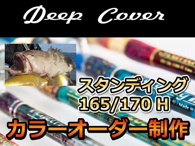納期30~45日 カラーオーダー Deep Cover スタンディング170/165 H オールムクのスタンディングロッド! ※代引き不可   ※大型 個別送料対応商品