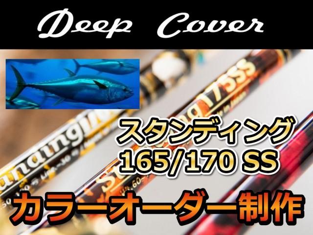 納期30~45日 カラーオーダー Deep Cover スタンディング170/165 SS オールムクのスタンディングロッド! ※代引き不可   ※大型 個別送料対応商品