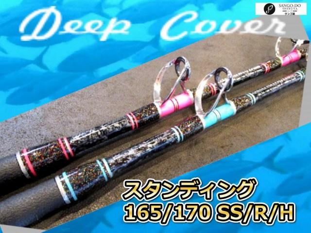 Deep Cover スタンディング165/170 SS/R/H  オールムクのスタンディングロッド! ※代引き不可   ※大型 個別送料対応商品