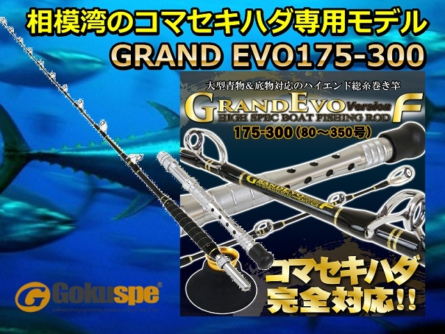 GOKUSUPE GrandEvo Version-F 相模湾キハダマグロモデル  ※代引き不可   ※大型 個別送料対応商品