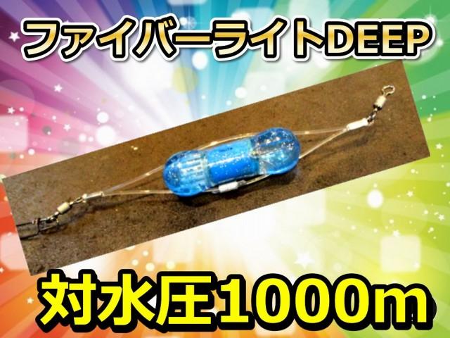 ベニアコウ用対水圧1000m ファイバーライトDEEP  ミヤマエ