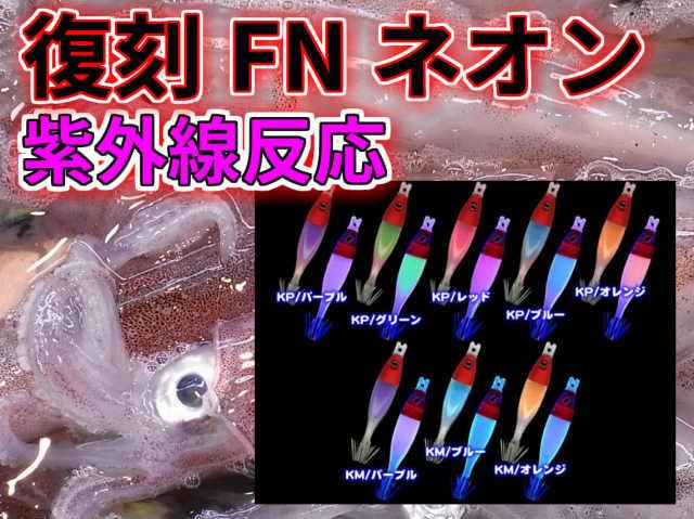 復刻!紫外線反応!FNネオン50 紫外線インボディー! 直ブラスッテ5cm  マルイカ釣り用 イカ釣りスッテ 美咲