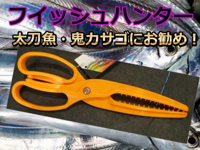 太刀魚用・鬼カサゴ用ハサミ  フイッシュハンター
