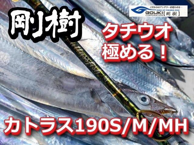 剛樹 Gチーム タチウオ竿 カトラス190 S/M/MH (送料無料)