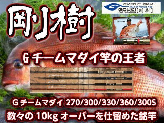 剛樹 Gチーム・マダイ 270/300/300S/330/360 軽量チューブラーモデル! (送料無料)