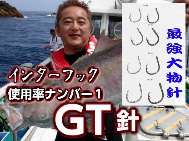 インターフック GT針(クエ型伊勢尼針)  22~35号  大物泳がせ釣りで一番使われている針