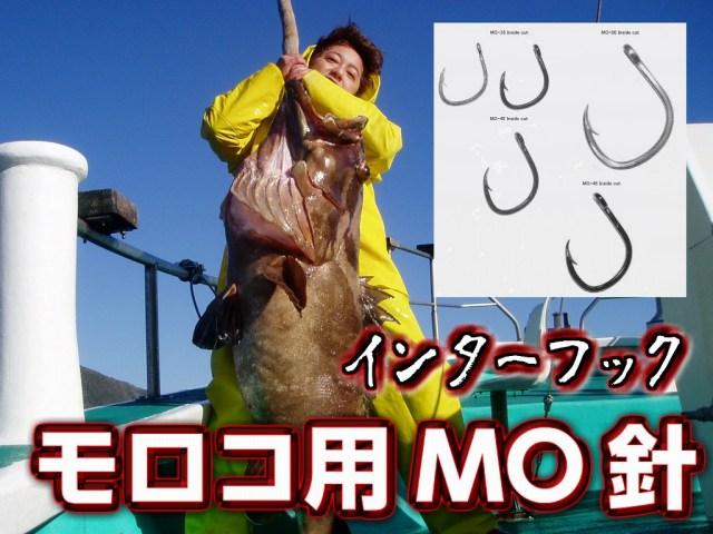 モロコ・黒マグロ専用! インターフック MO35~60号 (特注チモトロウ付け処理) モロコにお薦めサイズです!
