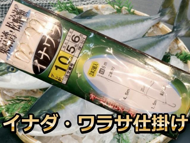 イナワラ仕掛け 4/5号 4ヒロ(6m)  東京湾・相模湾 イナダ・ワラサ用 PLUS1海の駅