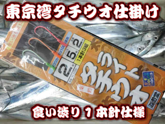 タチウオ東京湾仕掛け 食い渋り用 1本針 3組入 針2号と小さめサイズ