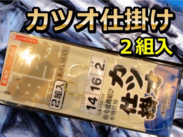 カツオ仕掛け ハリス12/16号2m  2組入 (フロロカーボン)  下田漁具