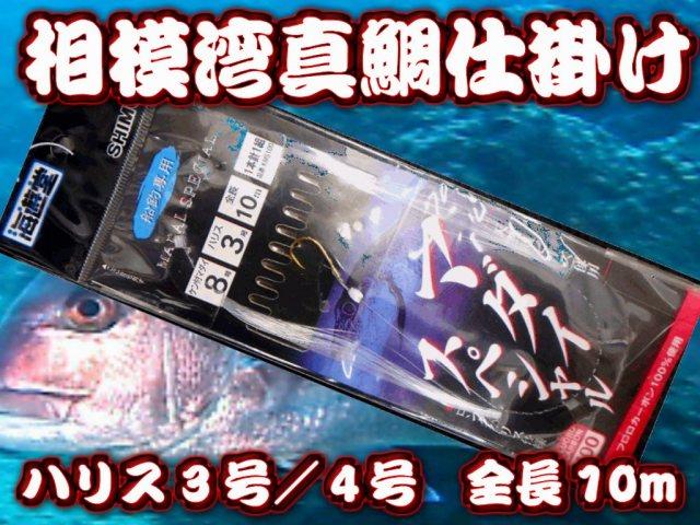 駿河湾 マダイ仕掛け ハリス3号/4号10m 天然貝ビーズ  KMS100