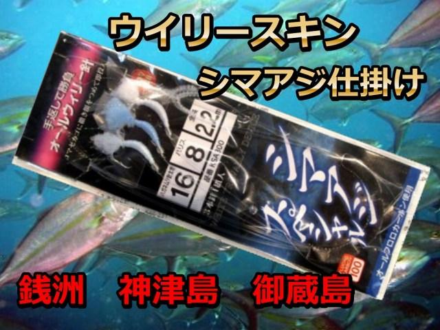 シマアジウイリースキン巻き仕掛け ハリス6/8号  シマアジ仕掛け  下田v漁具