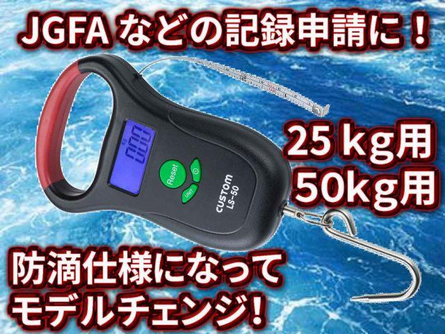 ハンディースケール 電子秤 JGFA推奨! 防滴仕様になってリニューアル! 公認記録を狙う方はこの秤を使ってください!