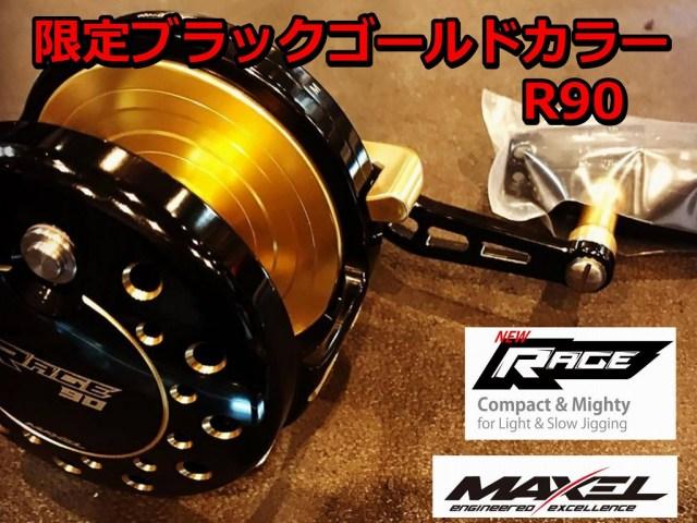 限定ブラックゴールド MAXEL RAGE  (レイジ) R90