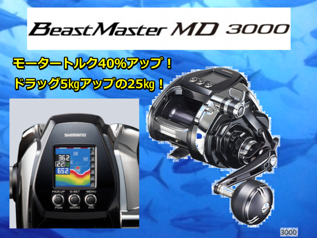 限界突破25%OFF!シマノ MD3000 探見丸搭載!   ※現金特価!