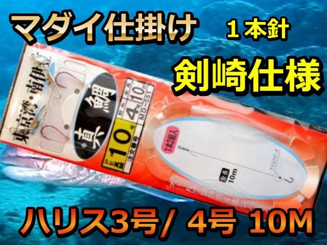 剣崎仕様 3号/4号 10m 1本針  マダイ仕掛け 東京湾・南伊豆 海の駅