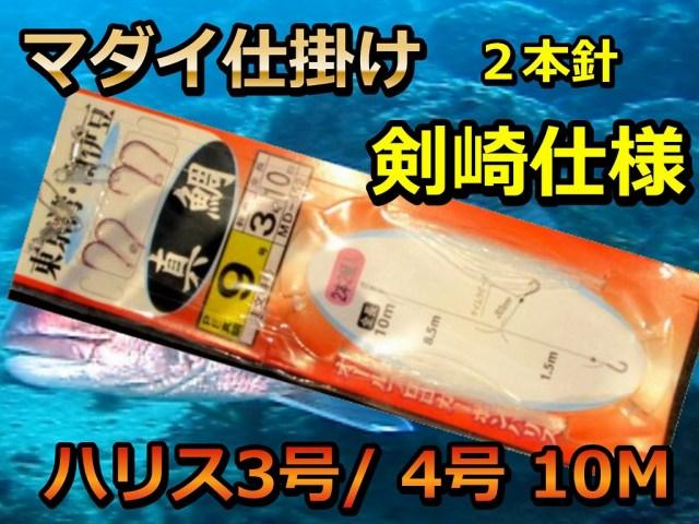 剣崎仕様 3号/4号 10m 2本針  マダイ仕掛け 東京湾・南伊豆 海の駅