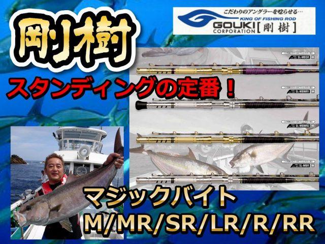 剛樹マジックバイトシリーズ M/MR/MS/SR/LR/R/RR (送料無料)