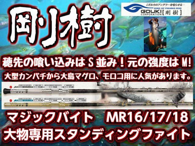 剛樹マジックバイトMR/MSシリーズ  モロコ、マグロ、大カンパチ狙いならより固く、強めのMR! (送料無料)