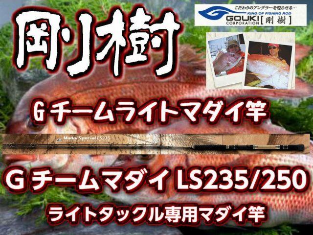 剛樹ライト系マダイ竿! 剛樹 Gチーム マダイ LS235/250! (送料無料)