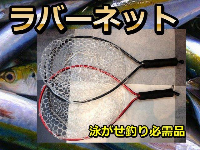 ムロアジ用ラバー玉網 アルミラウンド~ブラック/レッド 銭洲遠征カンパチの泳がせ釣りでは必需品です! ※中型 個別送料対応商品