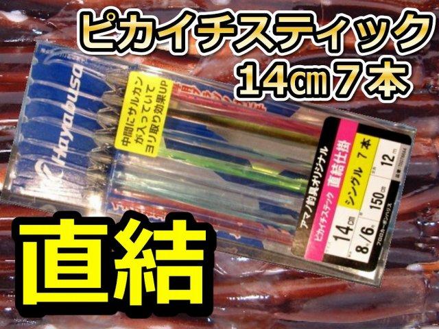 直結!ピカイチスティック針 14cm7本針 スルメイカ・マイカ用  直結イカ釣り仕掛け  アマノ釣具
