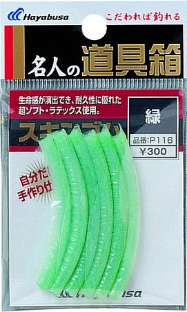 シマアジ用 スキンゴム  シマアジのスキン針造りに使います