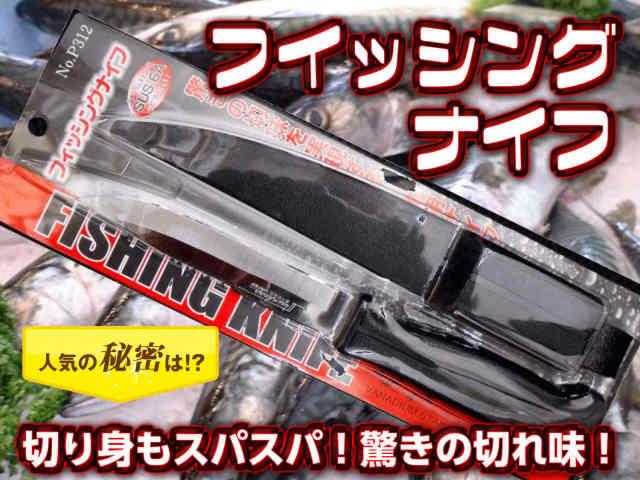 驚きの切れ味! フイッシングナイフ 130/250mmタイプ P312