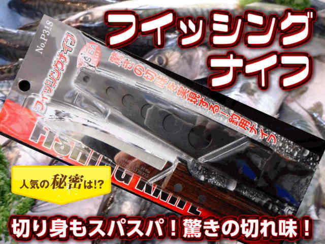 驚きの切れ味! フイッシングナイフ 110/225mmタイプ P318