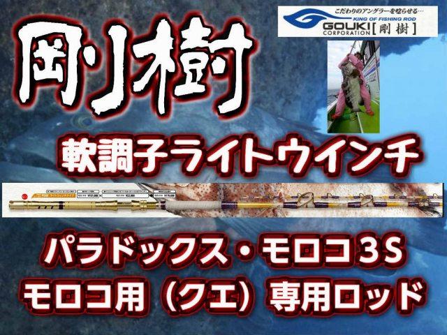 剛樹 パラドックス・モロコ3S  御前崎モロコご用達! (送料無料)