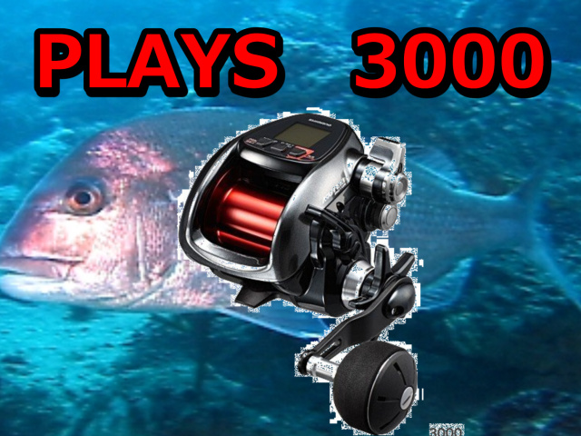 限界突破30%OFF!シマノ 電動丸PLAYS3000 MUTEKI ※現金特価!
