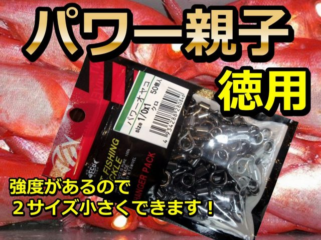 パワー親子サルカン(ブラック) 徳用50個入  50個だからお得! 深場釣りの必需品!
