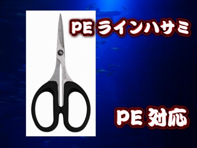 PROX PEラインハサミ   PEライン対応  錆びに強いステンレス!