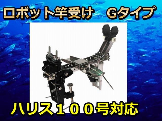 ロボット竿受け Gタイプ (ミヤマエ)  強力大物釣り用キーパー ※現金特価