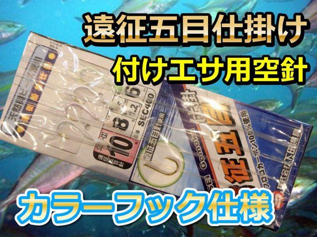 銭洲遠征釣り カラー針 付け餌五目仕掛け 8号/6号 4ヒロ  イサキバリバリ食います!