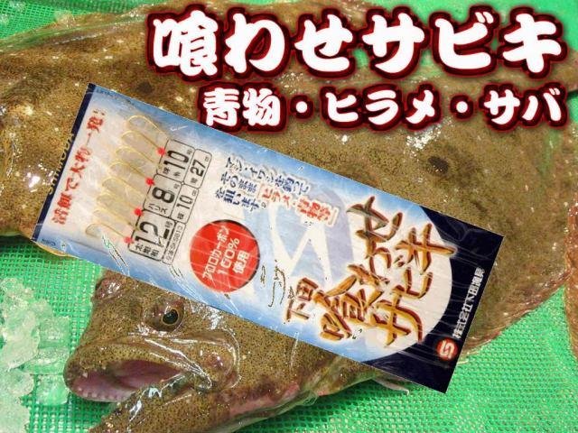 下田食わせサビキ  青物・ヒラメ SKS810  落とし込みサビキ ヒラメ釣り