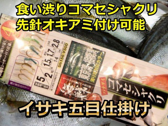 ベーシックなイサキ・ハナダイ ウイリーシャクリ仕掛け 先針はお約束のオキアミ付け可 相模湾・東京湾イサキ ハリス1.5号4本針全長2.8m 2組入 Hayabusa