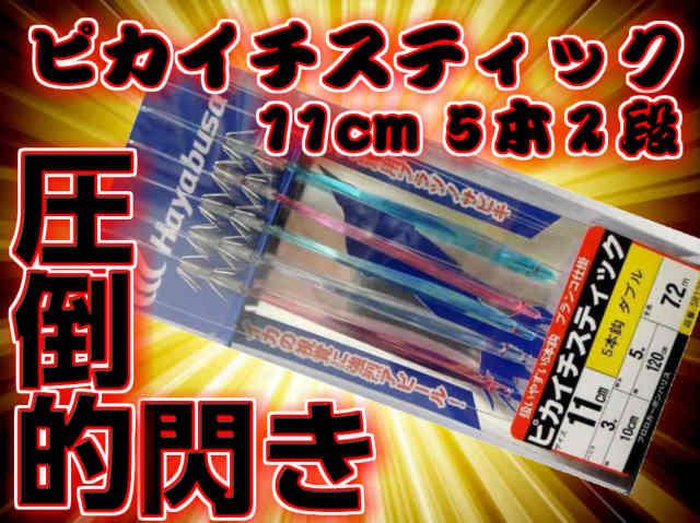 細身なのに圧倒的閃き! ピカイチスティック11cm5本針2段カンナ ヤリイカ用 イカ釣り仕掛け  ハヤブサ