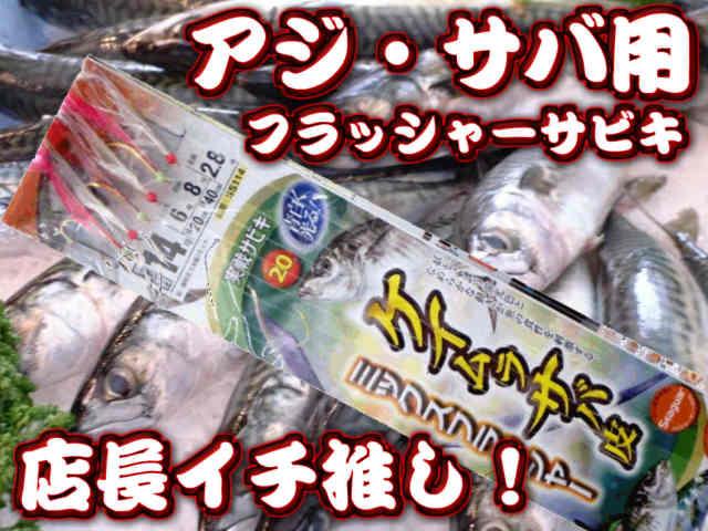 アジ・サバ用 ケイムラ鯖皮 フラッシャーサビキ仕掛け   ノーマルのフラッシャーサビキより喰いは良い!