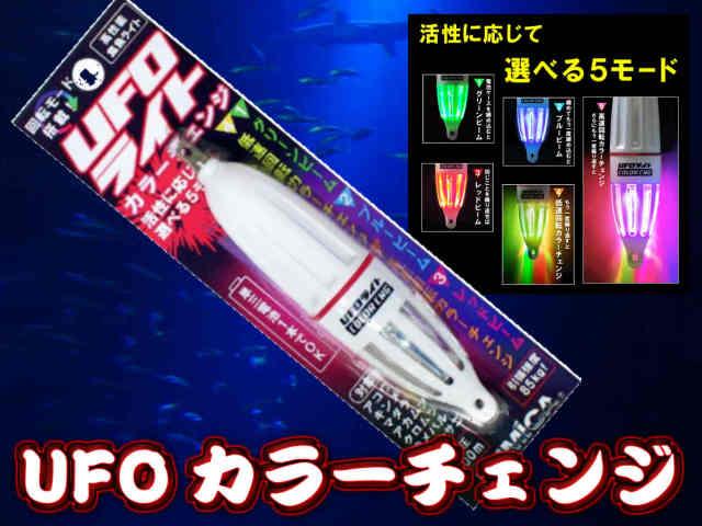 UFOライト カラーチェンジ!活性に応じて選べる5モード  水中ライト