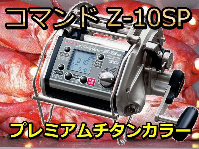 限界突破!25%OFF! ミヤマエ コマンド Z10SP (12V/24V)   ※現金特価!