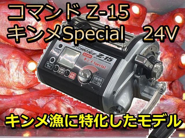 限界突破!25%OFF! ミヤマエ コマンド Z15キンメSPECIAL(24V)  ※現金特価!